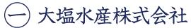大塩水産株式会社