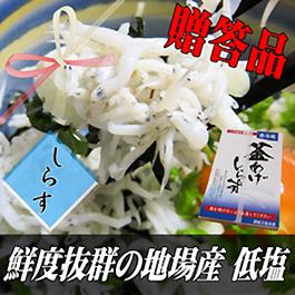 【贈答用】釜あげシラス(500g木箱)