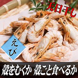 殻付き干しエビ(80g)