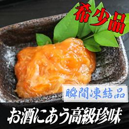 このこ(生くちこ)(50g)