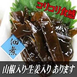 茎わかめ佃煮(150gトレー)山椒入り・生姜入り