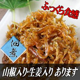 生炊きちりめん(150gトレー)山椒入り・生姜入り